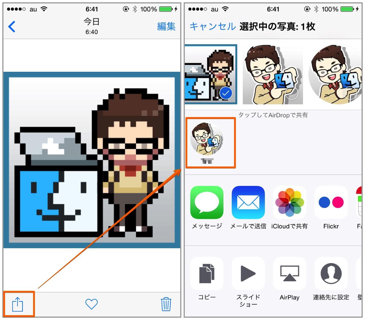 AirDropを使うとスピーディーにiPhoneの写真をMacに送ることができる