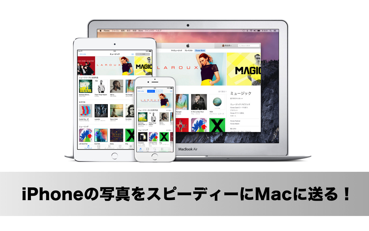 メチャクチャ速い!「AirDrop」でiPhoneの写真をMacに送る方法