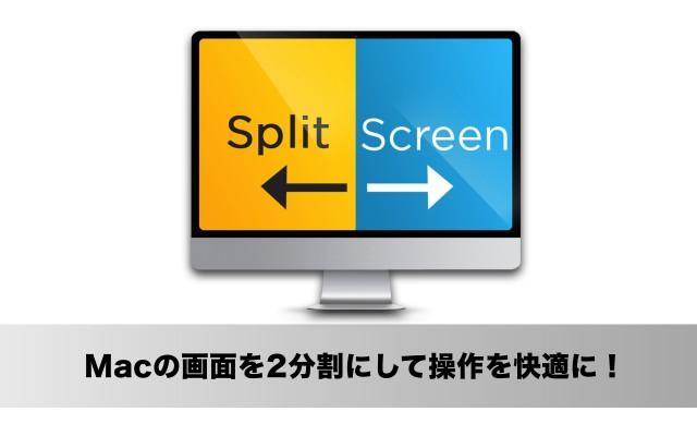 Macの画面(ウィンドウ)を簡単に2分割に切り替えができるアプリ「Split Screen」