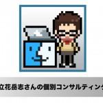 プロフェッショナルブロガー・立花岳志さんの個別コンサルティングを受けてきました。