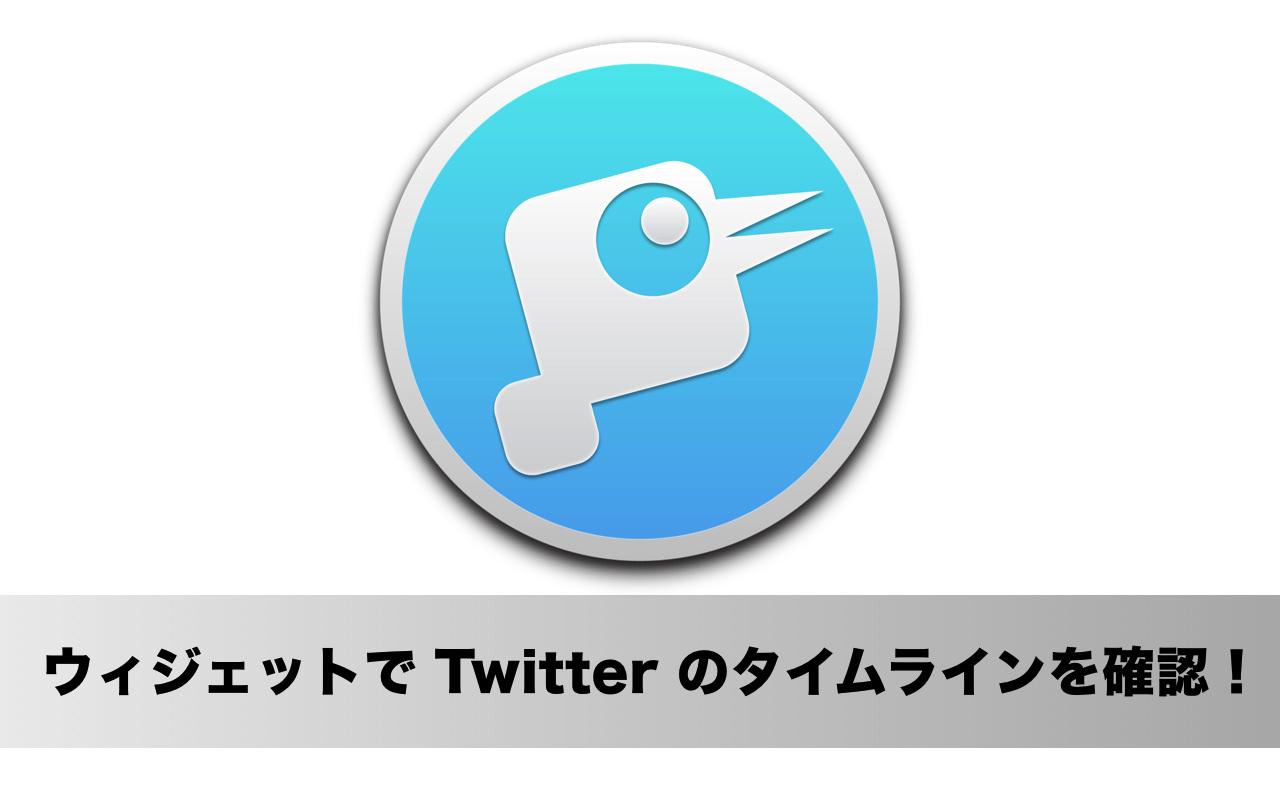 Twitter のタイムラインをウィジェットでチェックできるMacアプリ「Timeline」
