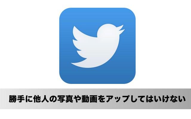 Twitter で他人が写った画像や動画を許可なく投稿・リツイートしてはいけない。