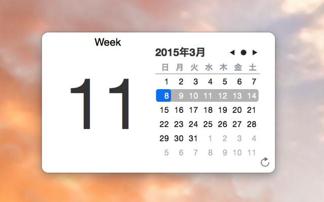 「Week Pop」を起動すると小さなカレンダー内に今日を含んだ1週間の週番号を表示できる