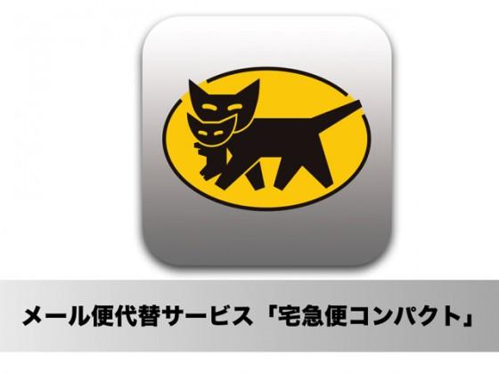「宅急便コンパクト」ヤマト運輸が2015年4月1日開始!594円から。