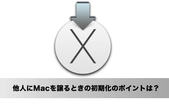 Macを譲渡・売却するときに工場出荷時の状態で渡すには?