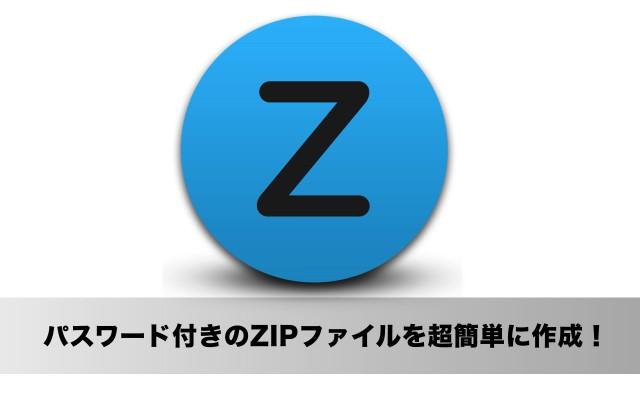 これは便利!パスワード付きのZipファイルを簡単に作成できるMacアプリ「Zippersnapper」