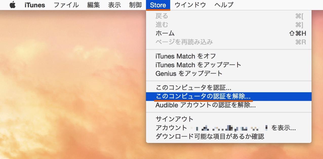 iTunesの認証を解除する