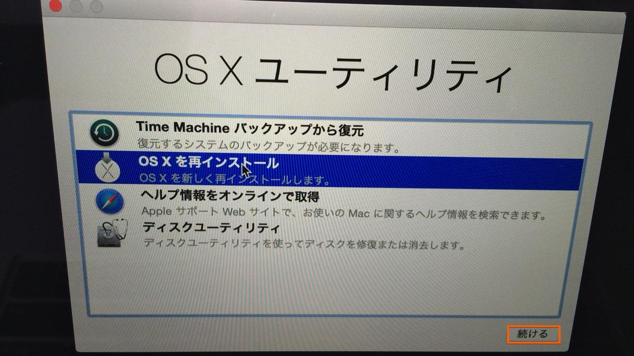 OS X を再インストールするを選択する