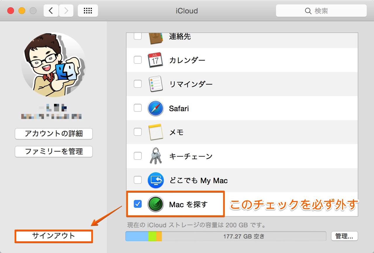 「Macを探す」オプションを外してサインアウトする