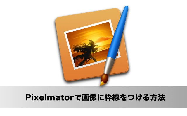 「Pixelmator」で画像に枠線をつける方法