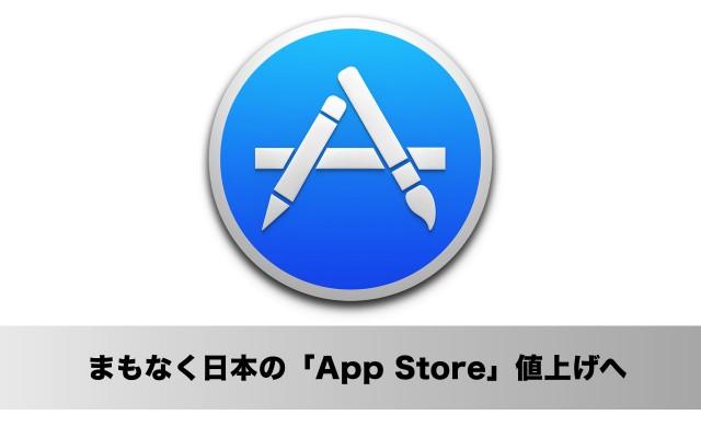 まもなく日本の「App Store」のアプリが値上げ