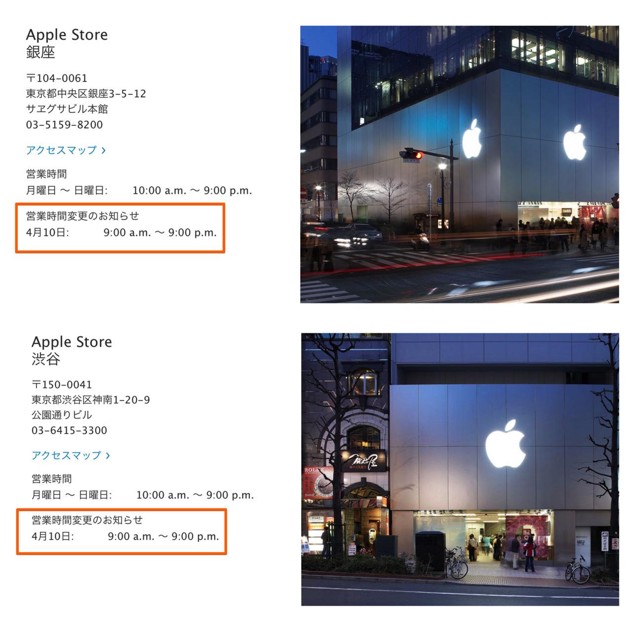 4月10日の「Apple Store」の営業時間が変更される
