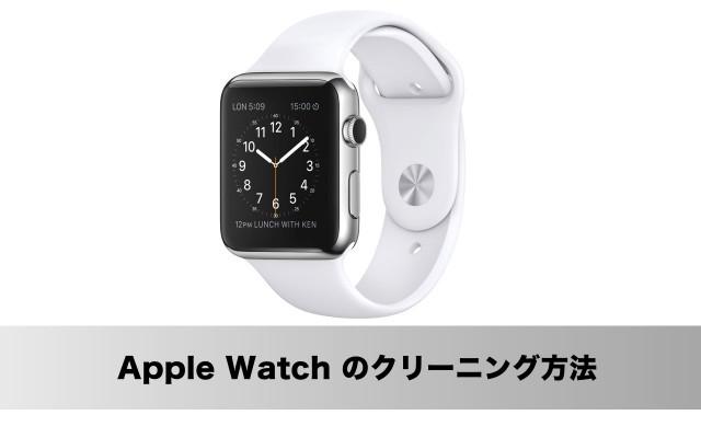 Apple Watch の正しいお手入れ(掃除)方法