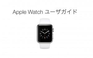 「Apple Watch」のスクリーンショットを撮影する方法