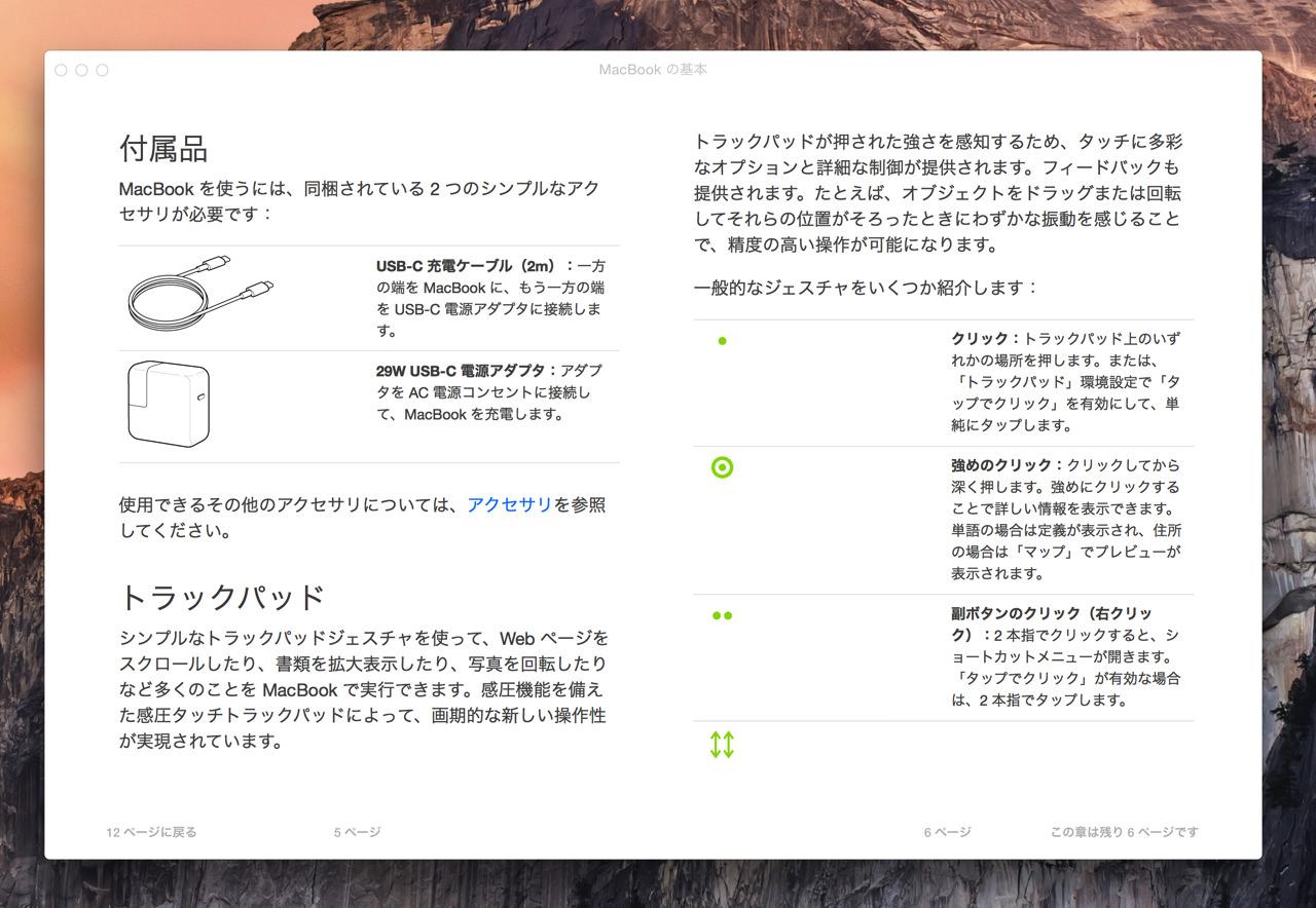 MacBookの付属品や感圧タッチトラックパッドの紹介