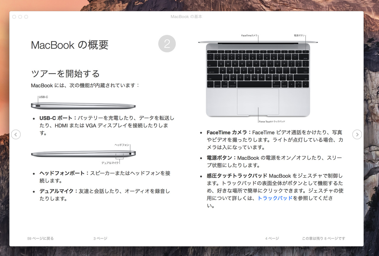 MacBookの基礎知識の紹介