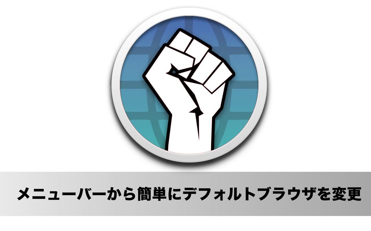 Macのメニューバーから簡単にデフォルトブラウザを変更できるアプリ「Browserism」