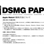 "<span class=""title"">「Dover Street Market Ginza」が「Apple Watch」の販売方法を案内</span>"