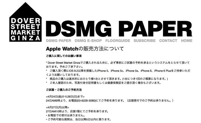 「Dover Street Market Ginza」が「Apple Watch」の販売方法を案内