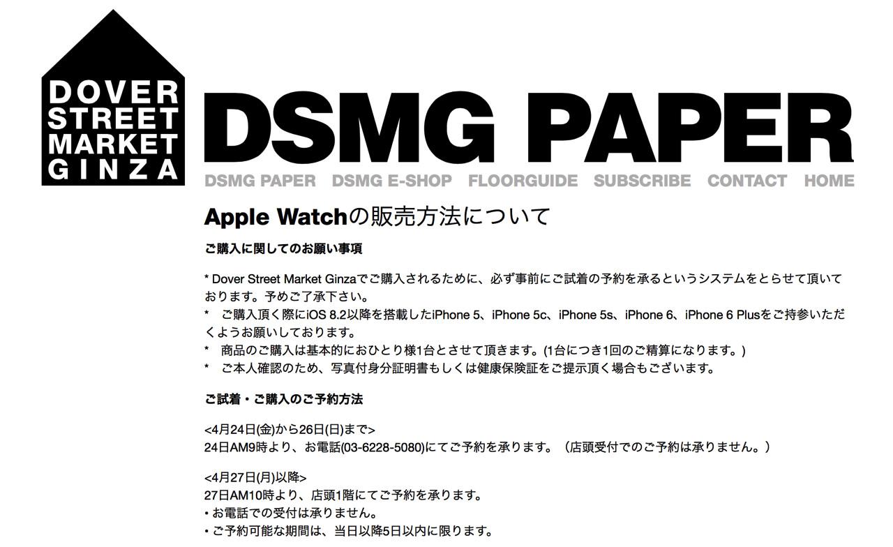 「Apple Watch」がついに「出荷準備中」に!日本の Apple Online Store でも続々と出荷準備が進行中!