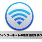 インターネットの通信速度を簡単に調べたいときは「USEN」の回線速度測定を使うと便利!