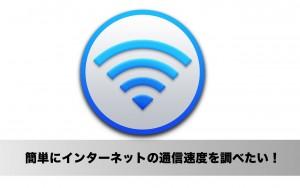 Macのベンチマークを計測できるアプリ「Geekbench 3」