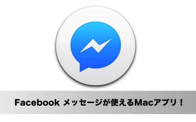 Facebook メッセージが使える便利なMacアプリ「Messenger for Mac」