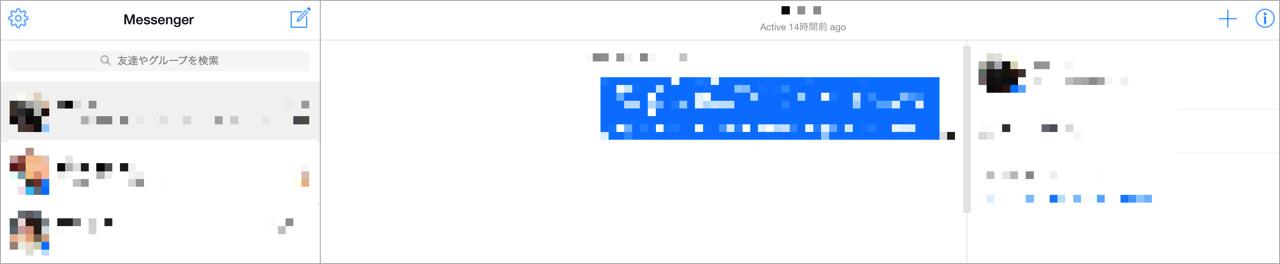 ブラウザ上にFacebookのメッセンジャーを起動できる
