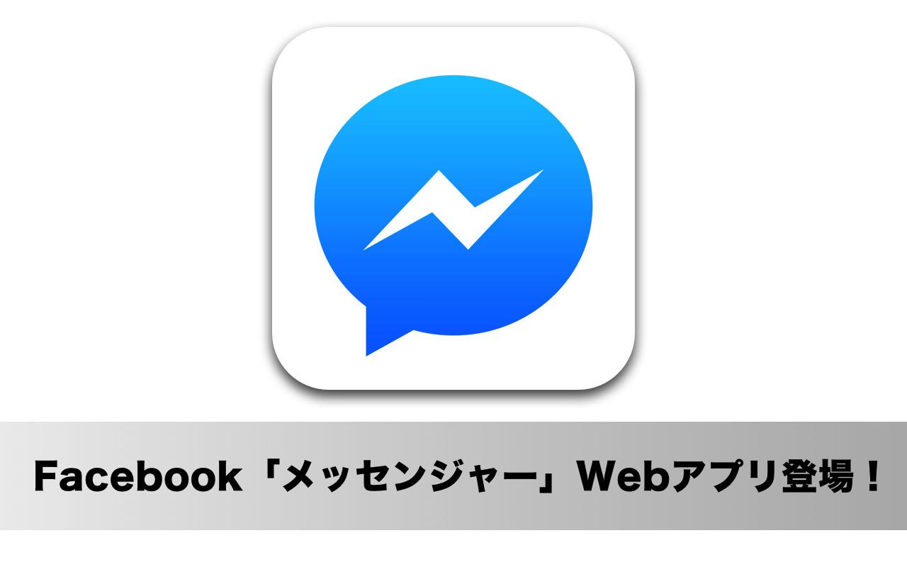 Facebookの「メッセンジャー」機能だけに特化されたWebアプリ「Messenger.com」