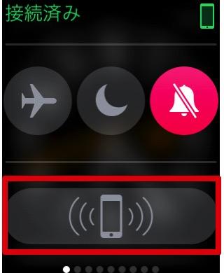 iPhoneのアイコンをタップするとiPhoneから大きな音が鳴り響く
