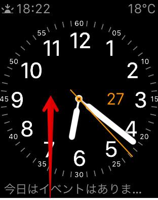 Apple Watch の文字盤で画面下から上にスワイプする