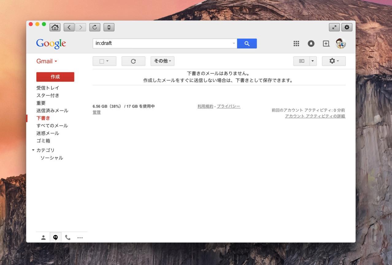 Web版のGmailを開くことができる