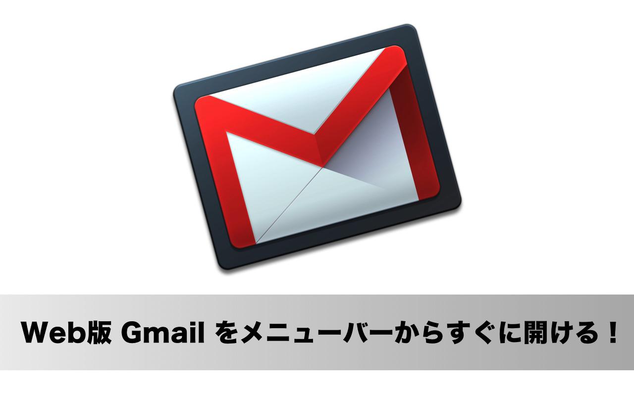 Gmail(Web版)をMacのメニューバーからすぐに表示できるアプリ「Go for Gmail」