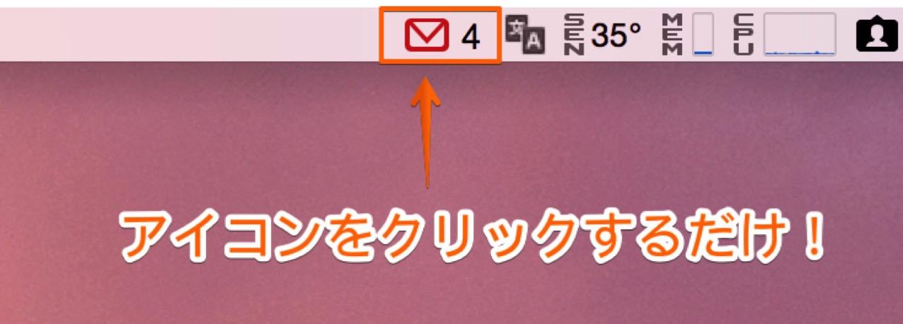 メニューバーにあるGmail(Web版)をメニューバーから表示できるMacアプリ「Go for Gmail」のアイコンをクリックする