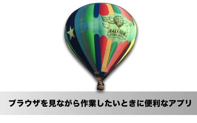 動画やWebサイトを見ながら快適に作業ができるMacアプリ「Helium」