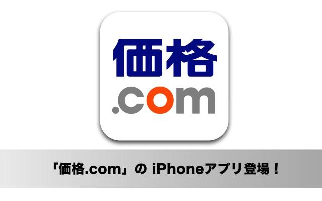 「価格.com」iPhone アプリが便利!価格変動、クチコミ、値下げ情報をすぐにチェック!