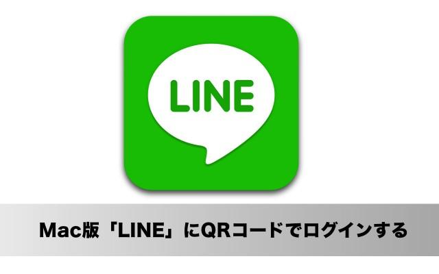 Macアプリの「LINE」にQRコードを使ってログインする方法