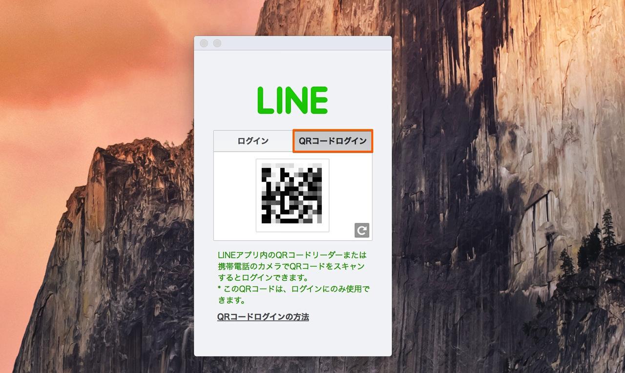 Macアプリ「LINE」を起動しQRコードを表示させる