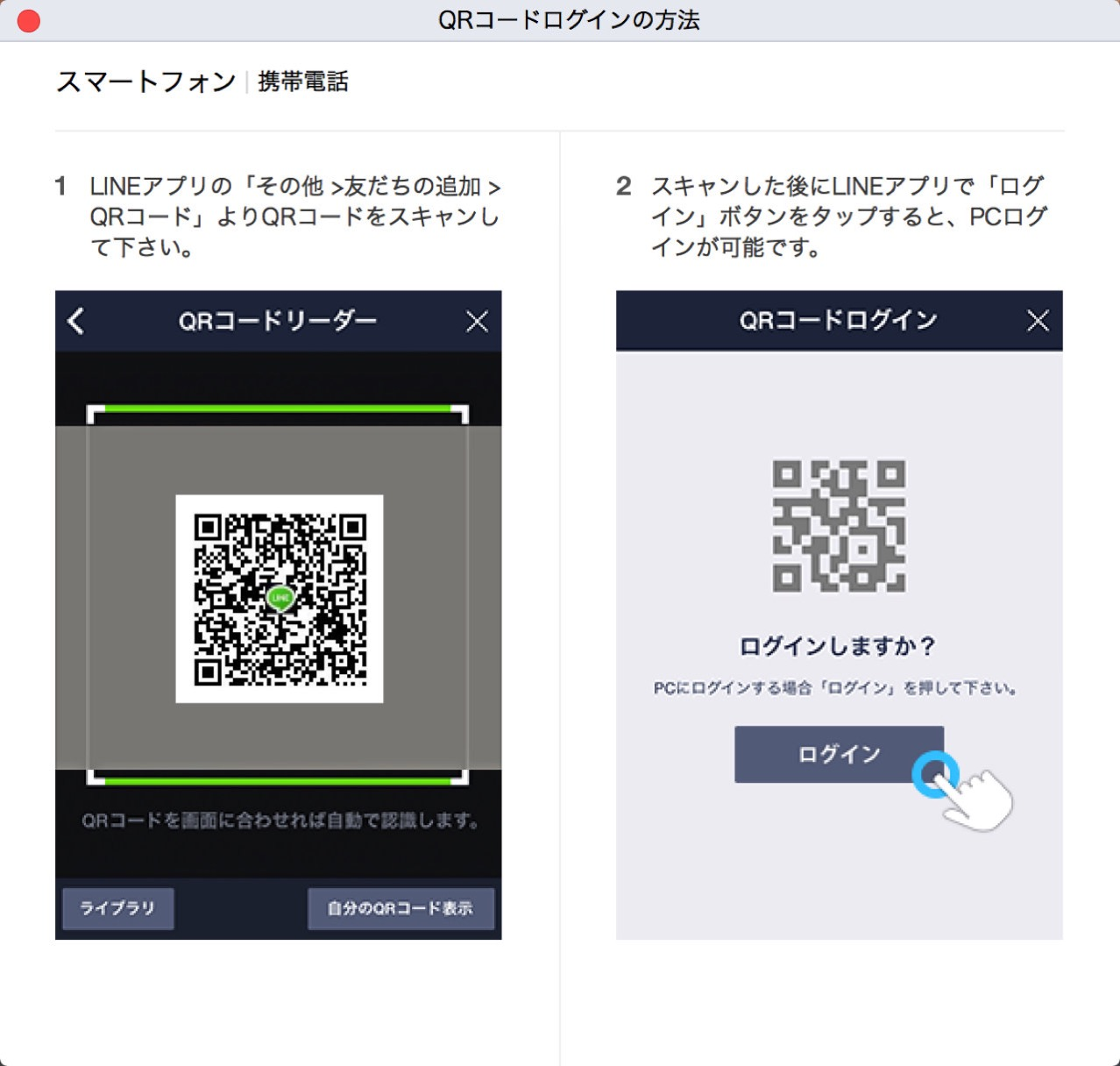 Log in qr code line mac app03