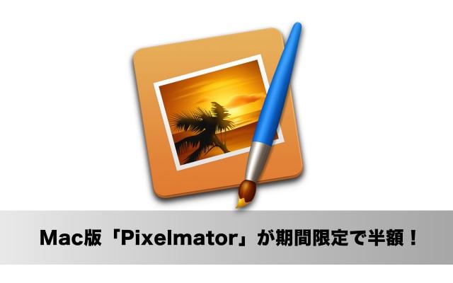 「Pixelmator」Mac版が期間限定の半額セール実施中!
