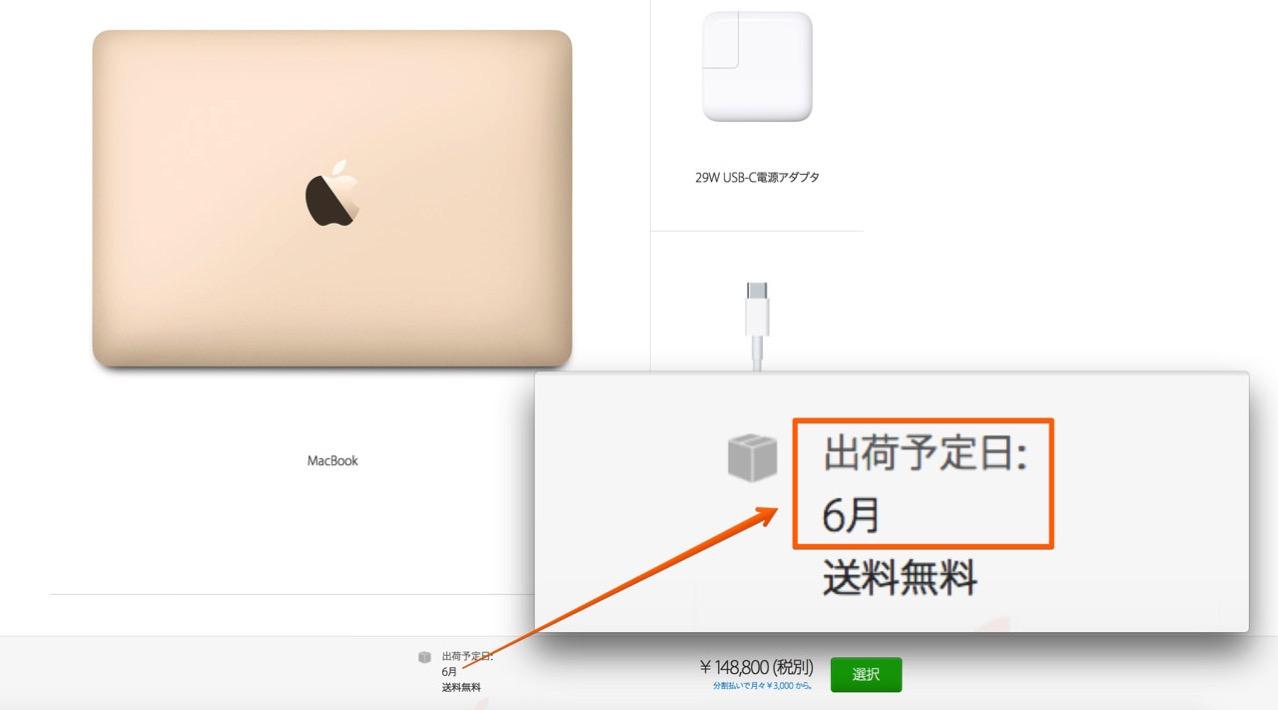 MacBook 12インチ ゴールドモデルの出荷予定を「6月」へ変更