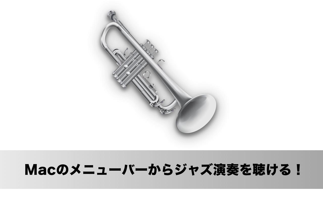 作業BGMに最適!Macのメニューバーからジャズ演奏を聴けるアプリ「myTuner Jazz Pro」