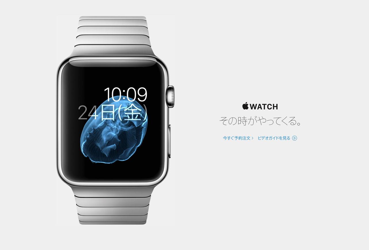 「Apple Watch」公式サイトの「4月24日発売」が変更される