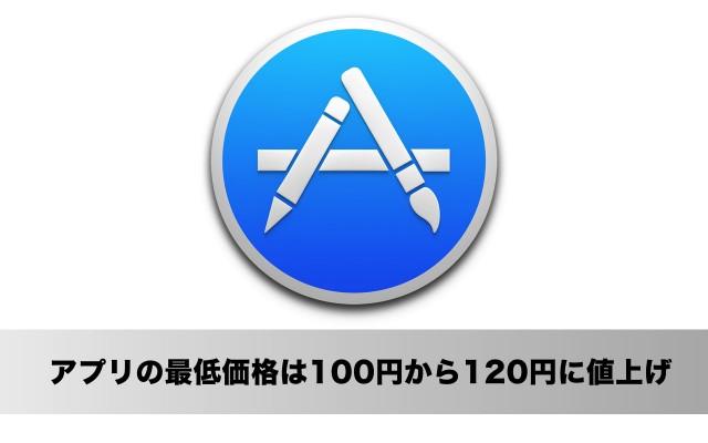 日本の「App Store」価格値上げ。アプリの最低価格を100円から120円に。