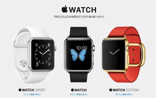 「Apple Watch」4月10日 午後4時1分から予約開始