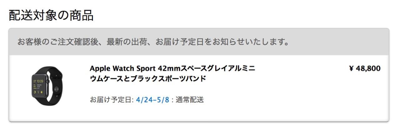 Apple Watch Sport 42mmスペースグレイアルミニウムケースとブラックスポーツバンドを注文しました