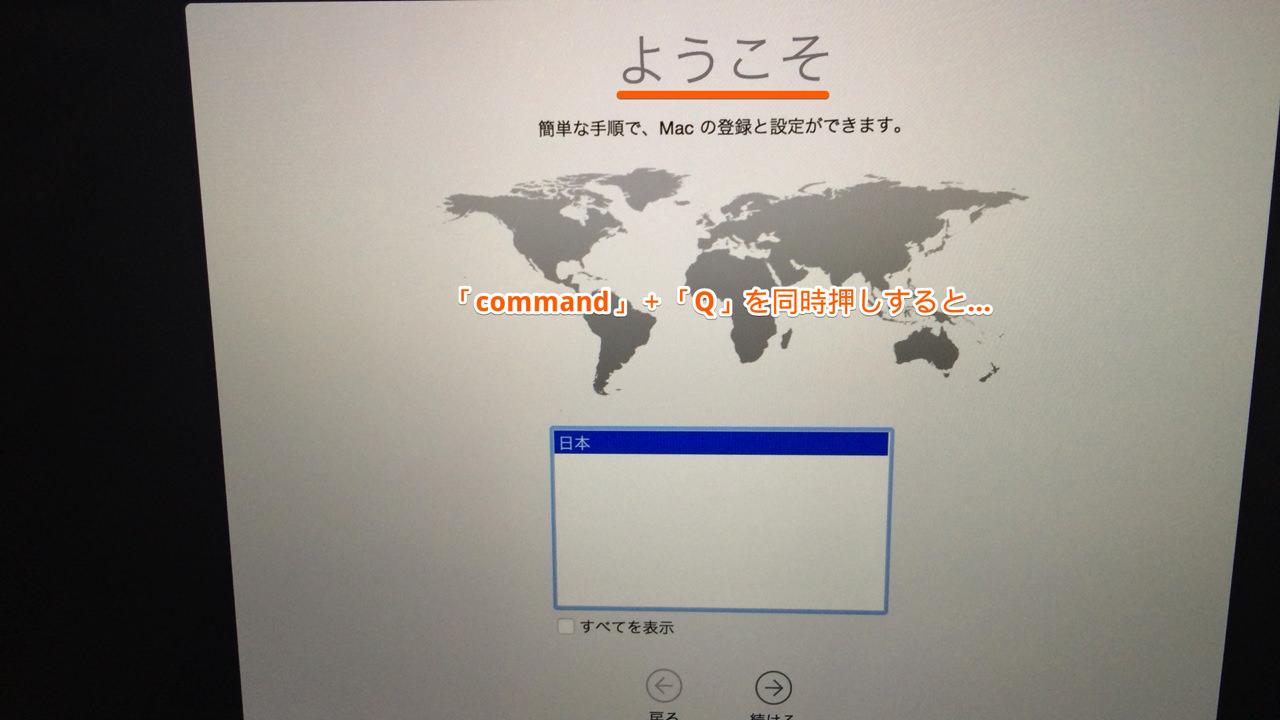 クリーンインストール(初期化)後の「ようこそ」画面でシステム終了させる