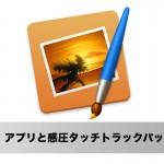 「Pixelmator」Ver 3.3.2 リリース。「写真」アプリと感圧タッチトラックパッドに対応