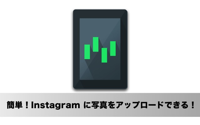 Instagram(インスタグラム)に簡単に写真をアップロードできるMacアプリ「Up for Instagram」