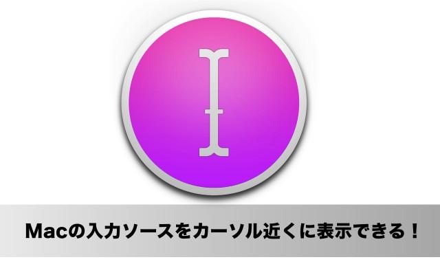 キーボードの入力ソースをカーソルの近くに表示できるMacアプリ「YouType」